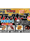 ブラックキャップ各種 548円(税抜)