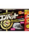 コンバットハンター 548円(税抜)
