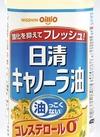キャノーラ油 189円(税抜)