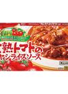 完熟トマトのハヤシライスソース 128円(税抜)