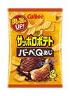 サッポロポテト バーベQあじ 78円(税抜)