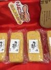 なんばん味噌はさみ 399円