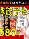 餃子が美味しくできちゃう!黒豚餃子セット 580円