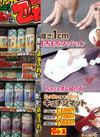 拭けるキッチンマット 1,980円(税抜)