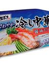 さわやか冷やし中華 158円(税抜)