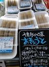 おきゅうと 178円(税抜)