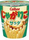 じゃがりこ(サラダ・チーズ・じゃがバター) 68円(税抜)
