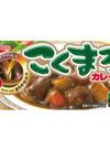 こくまろカレー(甘口・中辛・辛口・ハヤシ) 324円(税込)