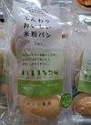 米粉パン 248円(税抜)