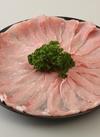 豚肉冷しゃぶ用全品 30%引
