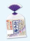 流水麺そうめん2人前 198円(税抜)