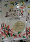 こだわり商品 材料3つ!無添加パン粉 150円(税抜)