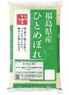 令和元年産 福島県産ひとめぼれ(5kg) 1,470円(税抜)