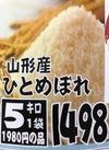ひとめぼれ 5キロ 1,498円(税抜)