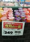 フルーツゼリー 各種 88円(税抜)