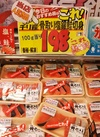 骨取り塩銀鮭切身 198円(税抜)