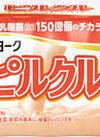 ピルクル10P・Light10P 118円(税抜)