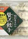 昭和生まれの贅沢餃子 189円(税抜)