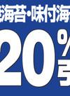焼海苔・味付海苔 20%引