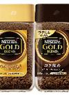 ゴールドブレンド各種 598円(税抜)
