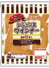 レジェンヌウインナー 188円(税抜)