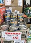 ひと口さば 水煮 118円(税抜)