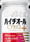 ハイチオールCプラス2 1,780円(税抜)