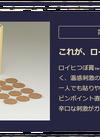 ロイヒつぼ膏 598円(税抜)