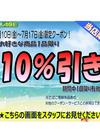 お好きな商品1品限り10%引き!(一部除外品あり) 10%引