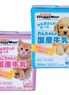 わんちゃん・ねこちゃんの国産牛乳各種 162円