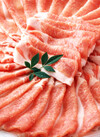 豚しゃぶしゃぶ用(ロース) 499円(税抜)
