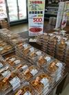 お惣菜各種 500円(税抜)