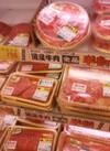 銘柄牛肉半額 半額