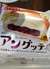 アングッティ 90円(税抜)