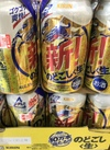 のどごし生 598円(税抜)