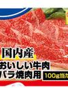 おいしい牛肉バラ焼肉用 498円(税抜)
