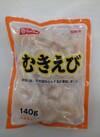 むきえび 198円(税抜)