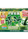 ユーワ 大麦若葉の青汁 798円(税抜)