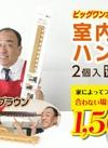室内干しハンガー2P 1,500円(税抜)