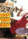 拭けるキッチンマット 1,480円(税抜)