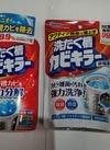 ジョンソン 洗濯槽カビキラー各種 188円(税抜)