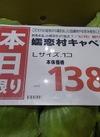 嬬恋村キャベツ 138円(税抜)