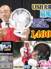 USB充電式扇風機 1,480円(税抜)