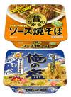 俺の塩・昔ながらのソース焼そば 100円(税抜)