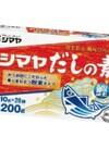 だしの素 177円(税抜)