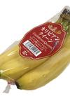 カリビアンクイーンバナナ 88円(税抜)
