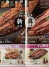 うなぎギフト🙇♂️🎁 2,580円(税抜)