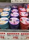 小さなチーズケーキ 各種 178円(税抜)