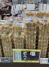 塩そら豆各種 298円(税抜)
