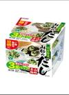山形のだし 199円(税抜)
